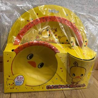 ニッシンショクヒン(日清食品)のひよこちゃん 食器セット(キャラクターグッズ)