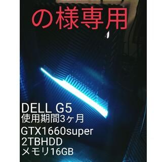 DELL - DELL ゲーミングPC GTX1660SUPER Core-i5 FF14