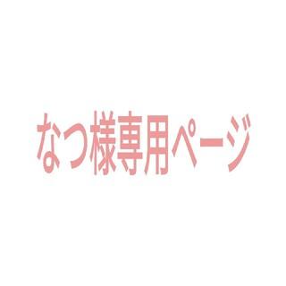 バンダイ(BANDAI)のなつ様専用ページ(その他)