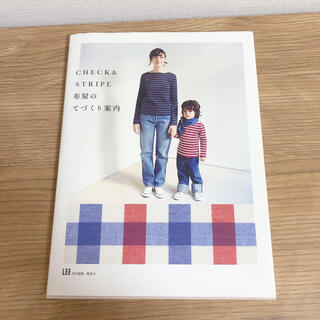 シュウエイシャ(集英社)のCheck & stripe布屋のてづくり案内(趣味/スポーツ/実用)