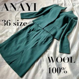 アナイ(ANAYI)のANAYI アナイ セットアップ スーツスカート ウール100% グリーン 日本(セット/コーデ)