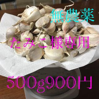 農家直送 奈良県産ニンニクバラ売り(野菜)