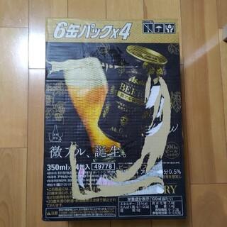 アサヒ - アサヒ ビアリー 24本 (350ml×24缶) 1箱