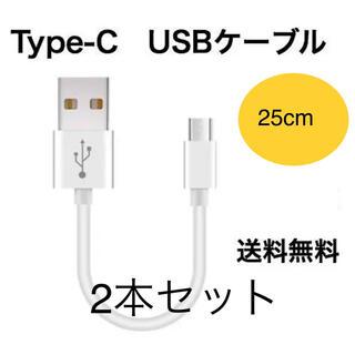 USB Type C ケーブル 25cm 急速充電 usb-cタイプ 2本セット(バッテリー/充電器)