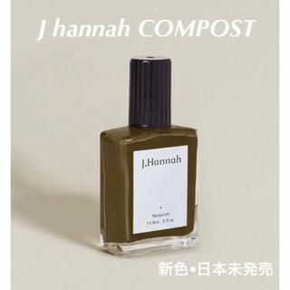 THREE - 【新品】J Hannah ジェイハンナ Compost ネイル 箱なし