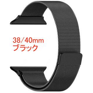 Apple Watch band ミラネーゼループ ブラック 38/40mm
