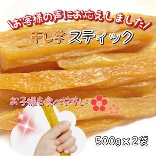 500g×2袋 訳あり干し芋 紅はるか 国産 お菓子 和 洋 おやつ ダイエット(野菜)