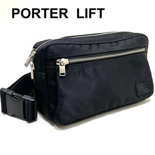 PORTER - PORTER ポーター リフト 吉田カバン ボディーバッグ ウエストバッグ