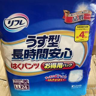 リフレ はくパンツ ゆったり安心 お徳用パック LLサイズ 24枚 3個(おむつ/肌着用洗剤)