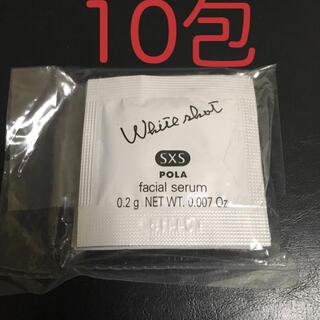 ポーラ(POLA)のポーラ★POLA ホワイトショット SXS サンプル 0.2g×10包★(美容液)