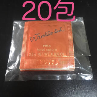 ポーラ(POLA)のポーラ リンクルショット メディカルセラム サンプル20包 POLA (美容液)