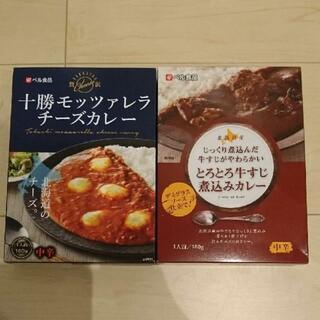 ベル食品 レトルト 十勝モッツァレラチーズカレー 牛すじ煮込みカレー セット