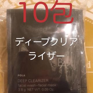 ポーラ(POLA)のPOLA  BA ディープクリアライザー  2.8g  10包(サンプル/トライアルキット)