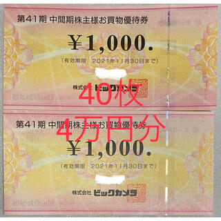 ビックカメラ 株主様 お買物優待券 40枚 40,000円分(ショッピング)