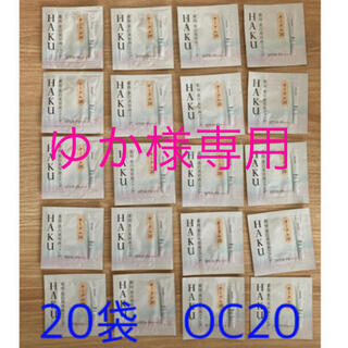 シセイドウ(SHISEIDO (資生堂))の【ゆか様専用】HAKU 美白美容液ファンデ オークル20 0.3g✖️20袋(ファンデーション)