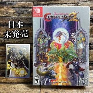 任天堂 - 【新品未開封】ブラッドステインド カース オブ ザ ムーン2 限定版 カード有
