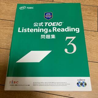 コクサイビジネスコミュニケーションキョウカイ(国際ビジネスコミュニケーション協会)の公式TOEIC Listening & Reading問題集 3(資格/検定)