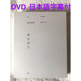 防弾少年団(BTS) - BTS Memories 2017 DVD  日本語字幕付