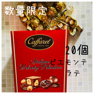 コストコ - コストコ☆イタリアチョコレート☆カファレル20個