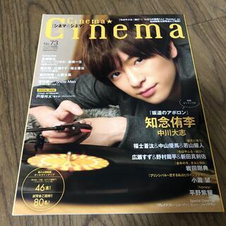 Cinema★Cinema (シネマシネマ) No.73 2018年 3/17号(音楽/芸能)