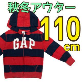 ギャップキッズ(GAP Kids)のギャップキッズ GapKids フリースパーカー 男の子 110 120 秋冬(ジャケット/上着)