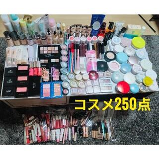【250点】 コスメまとめ売り 大量