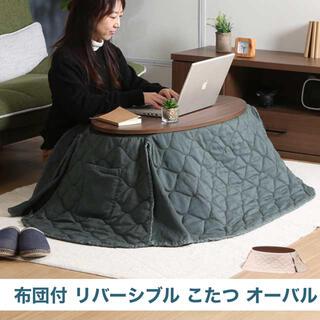 おしゃれ 布団付き コタツ セット オーバル 机 アイボリー/89×49cm(こたつ)