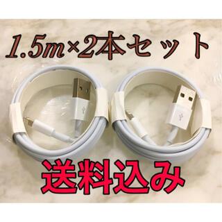 iPhone - iPhone充電器1.5m2本Apple純正同等品質Lightningケーブル