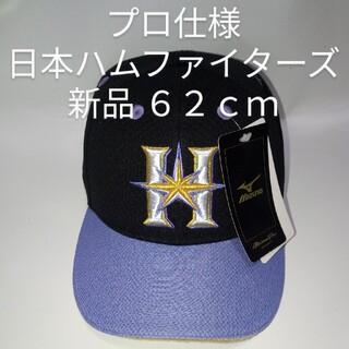 MIZUNO - 日本ハムファイターズ キャップ プロコレ プロ仕様 帽子 野球帽