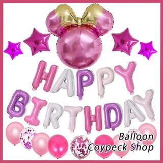 風船 パーティー バルーン 誕生日 お祝い ゴーズピンク×パープル(ウェルカムボード)