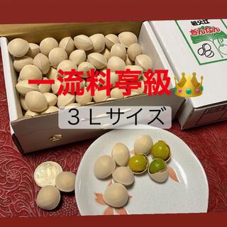 名産地愛知県稲沢市祖父江銀杏 3Lサイズ(野菜)