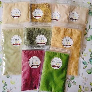 乾燥野菜パウダー ★選んで3種類★(野菜)