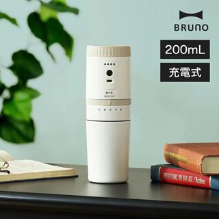 BRUNO ブルーノ コーヒーメーカー 電動ミル 電動コーヒーミル(電動式コーヒーミル)