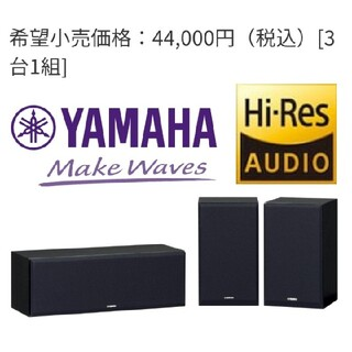 ヤマハ - 【半額】YAMAHAハイレゾスピーカーパッケージNS-P350 ブラック