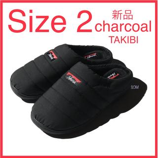 NANGA - 未開封 NANGA×SUBU ナンガ スブ TAKIBI charcoal 2