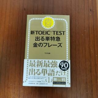 アサヒシンブンシュッパン(朝日新聞出版)の新TOEIC TEST出る単特急金のフレ-ズ(語学/参考書)