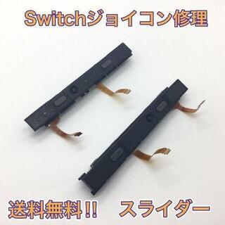 (C08)修理品 switch スライダーブラック  右左セット ボタン付(その他)