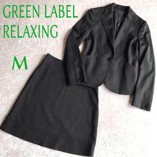 グリーンレーベルリラクシング(green label relaxing)の【美品】グリーンレーベルリラクシング スカートスーツ 38 チャコールグレー(スーツ)