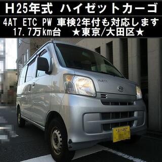 ダイハツ - ☆H25年式ハイゼット 4AT ETC 17.7万km台 車検2年も対応可☆東京
