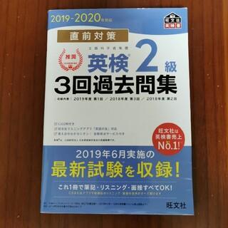 旺文社 - 直前対策英検2級3回過去問集 CD2枚付き 2019-2020年対応