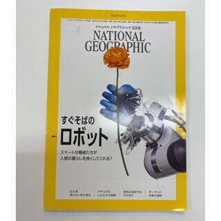 ナショナルジオグラフィック 2020年9月号(専門誌)