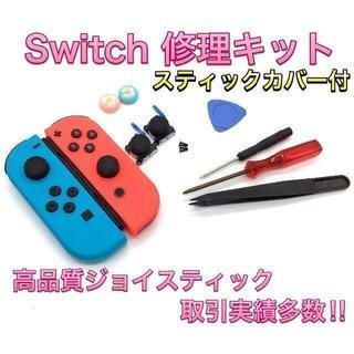 (C20)修理品 最新型・Switchリペアツールセット スティックカバー付(その他)