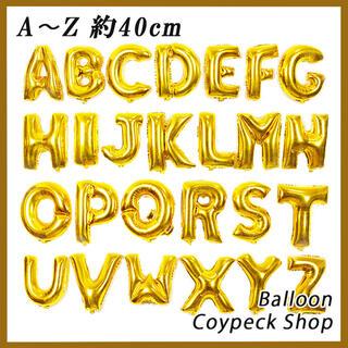 A~Z アルファベット 風船 バルーン 飾り付け イニシャル ゴールド(ウェルカムボード)