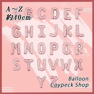 A~Z アルファベット 風船 バルーン 飾り付け イニシャル ピンクゴールド(ウェルカムボード)