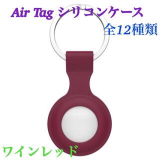 AirTag エアタグ ケース ホルダー シリコン カバー   カラビナ レッド(その他)