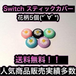 (Z09)期間限定セール switchスティックカバー5個セット 花柄(その他)