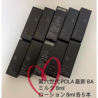 ポーラ(POLA)の第六世代POLA最新 BA ミルク 8ml ローション8ml各5本(化粧水/ローション)