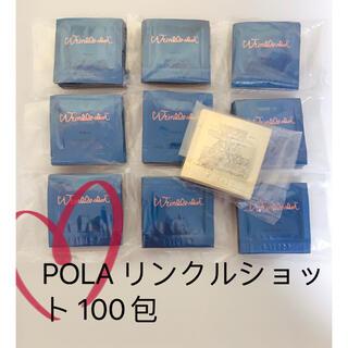 ポーラ(POLA)のPOLA リンクルショット 100包(美容液)
