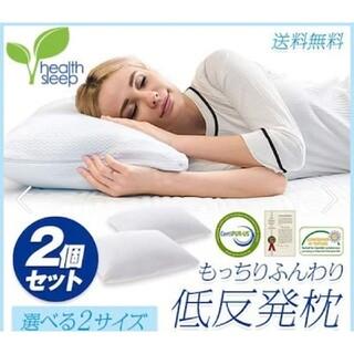 2個セット!ホテル仕様 ふんわり枕 ピロー 低反発枕