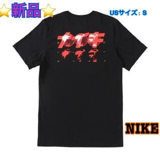 NIKE - ⭐️新品未使用⭐NIKE ナイキ WW KATAKANA プリントTシャツ